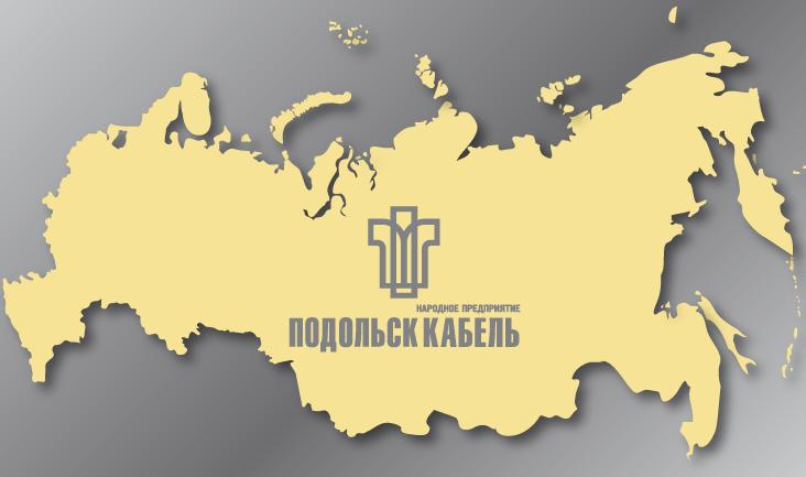 ОАО «НП «ПОДОЛЬСККАБЕЛЬ»» провел сертификацию силовых кабелей